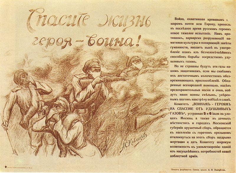 File:Russian poster WWI 029.jpg