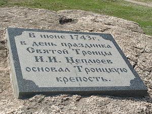 Troitsk, Chelyabinsk Oblast - Memorial plaque, with the founding date of Troitsk