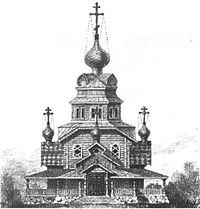 Saint Peter church in Petrovo-Jam.jpg