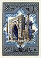 Samarkand. Shir-Dor madrasah. USSR stamp. 1979.jpg