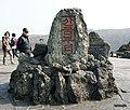 Sangumburi, Jeju (제주 산굼부리) - panoramio (3).jpg