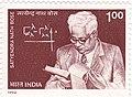 Satyendranath Bose 1994 stamp of India.jpg