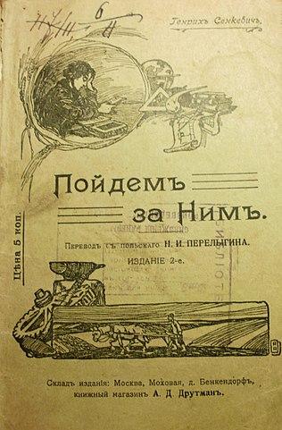 Сенкевич «Пойдем за ним», 2 изд., 1911