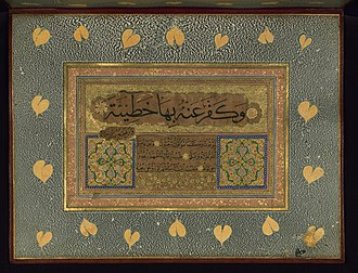 Sheikh Hamdullah - Image: Seyh Hamdullah Page of Ottoman Calligraphy Walters W6724A Full Page