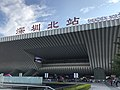 Shenzhen North Station 20170910-2.jpg