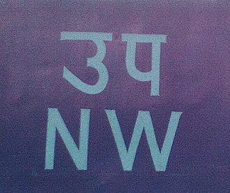 North Western Railway zone - Image: Shortened form of North Western Railway Zone of Indian Railways