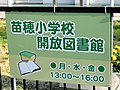 Sign of open school library in Sapporo.jpg