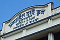 Signage - Chamrail High School - Benaras Road - Chamrail - Howrah 2013-08-24 1958.JPG