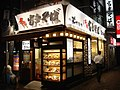 Soba buffet near Suidobashi Station by shibainu.jpg