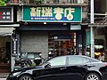 Sriss Comic-Book Store Bade Branch 20170909.jpg