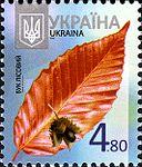 Stamp 2012 Buk lisovyj.JPG