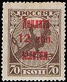Stamp Soviet Union 1924 d5a.jpg