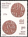 Stamp of India - 1980 - Colnect 145658 - India 80 International Stamp Exhibition - Copper ticket.jpeg