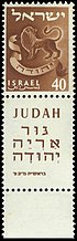 Stamp of Israel - Tribes - 40mil
