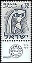 Stamp of Israel - Zodiac I - 0.32IL.jpg
