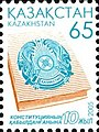 Stamp of Kazakhstan 507.jpg