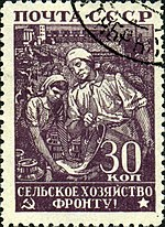 Stamp of USSR 0839g.jpg