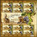 Stamp of Ukraine Trubeckoy wine ukraine.jpg