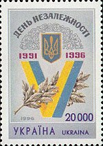 Stamp of Ukraine s116.jpg