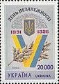 Stamp of Ukraine s116.jpg