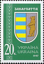 Stamp of Ukraine s182.jpg