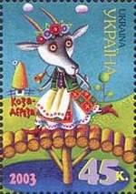 Stamp of Ukraine s488.jpg