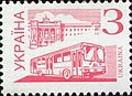 Stamp of Ukraine s98.jpg