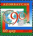 Stamps of Azerbaijan, 2009-870.jpg