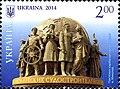Stamps of Ukraine, 2014-36.jpg
