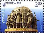 Stamps of Ukraine, 2014-36.jpg