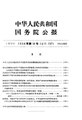 State Council Gazette - 1958 - Issue 10.pdf