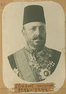 Stephanos Mousouros, Prince of Samos.jpg