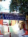 Steps leading to Sukreswar temple.jpg