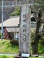 Stone Monument of Sarubami Castle ruins beside river - 2.jpg