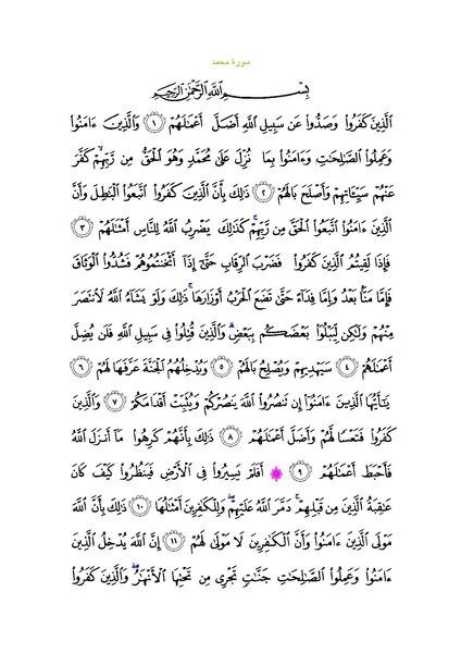 File:Sura47.pdf