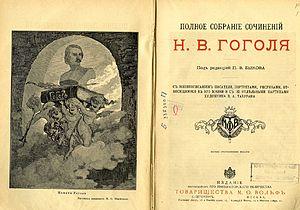 Н.В.Гоголь, 1908