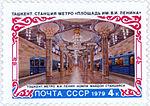 Tashkent Metro station Lenin square stamp.jpg