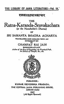 The Ratna Karanda Sravakachara.JPG