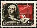 The Soviet Union 1956 CPA 1966 stamp (Mikhail Lomonosov (After Leontius Miropolsky) and the Kunstkamera in Saint Petersburg).jpg