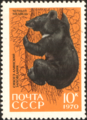 The Soviet Union 1970 CPA 3917 stamp (Asian Black Bear).png