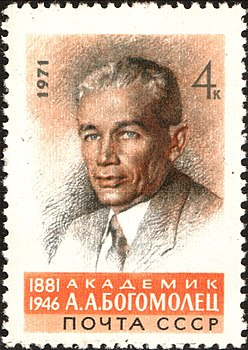 The Soviet Union 1971 CPA 4003 stamp (Alexander A. Bogomolets, Hero of Socialist Labour (after Anatoly Yar-Kravchenko)).jpg