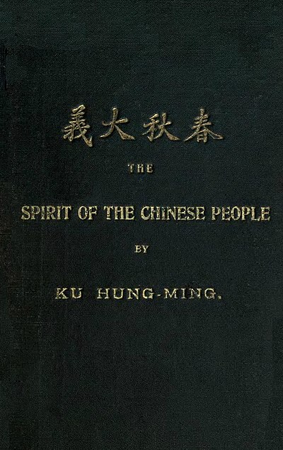 義大秋春 The Spirit of the Chinese People by Gu Hongming aka Ku Hung-Ming