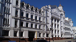 Ukrainian Academy of Banking of the National Bank of Ukraine - Building of the Faculty of Finance and Accounting