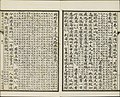 Three Hundred Tang Poems (52).jpg