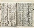Three Hundred Tang Poems (56).jpg