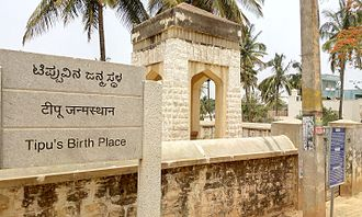 Tipu Sultan - Tippu's birthplace, Devanahalli.