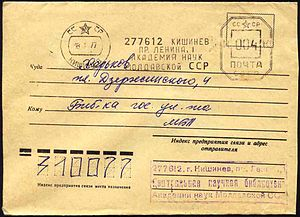 Academy of Sciences of Moldova - Image: USSR Postage Meter Moldavian Academyof Science