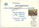 USSR 1956-10-16 cover.jpg