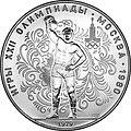 USSR 1979 10rubles Ag Olympics80 KettlebellLifting a.jpg