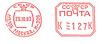USSR stamp type C4.jpg